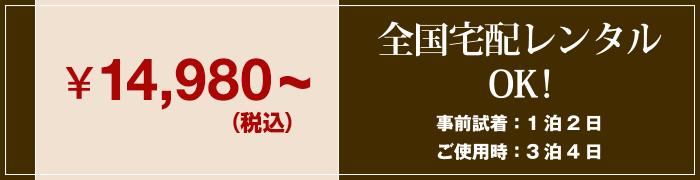 タキシードレンタル料金12000円〜