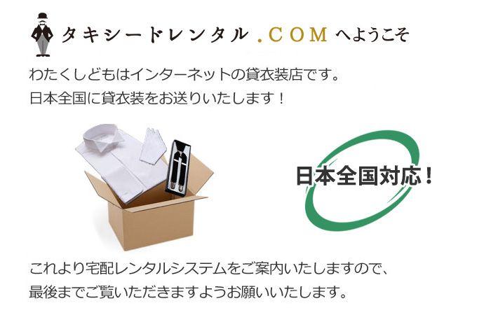 タキシードレンタル.comへようこそ