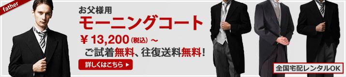 タキシードレンタル.com|TOP|お父様用モーニングレンタル|