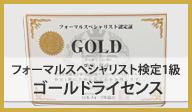 フォーマルスペシャリスト検定1級 ゴールドライセンス