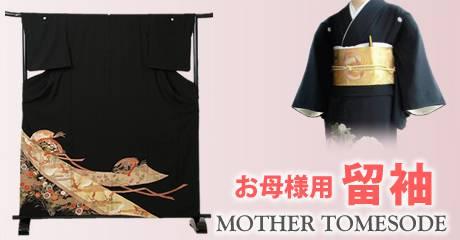 お母様用留袖