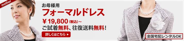 タキシードレンタル.com|TOP|お母様用フォーマルドレス