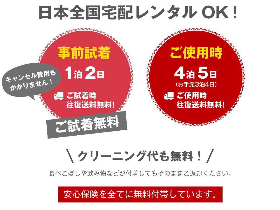 日本全国宅配レンタルOK!ご試着無料、クリーニング代も無料!