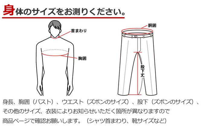 身体のサイズをお測りください