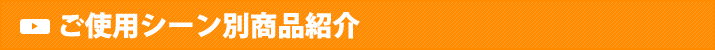 ご利用シーン別商品紹介