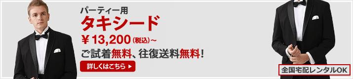 タキシードレンタル.com|TOP|パーティー用タキシード|